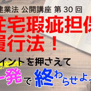 Tokyo Joe YouTube講座第30回